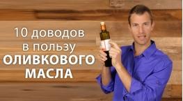 10 доводов в пользу оливкового масла