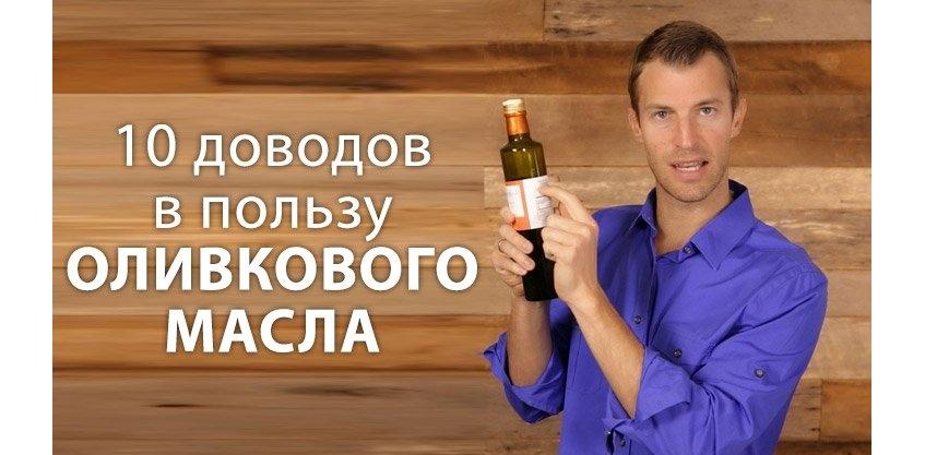 10 аргументів на користь оливкової олії