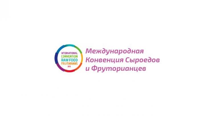 Международная конвенция сыроедов и фруторианцев
