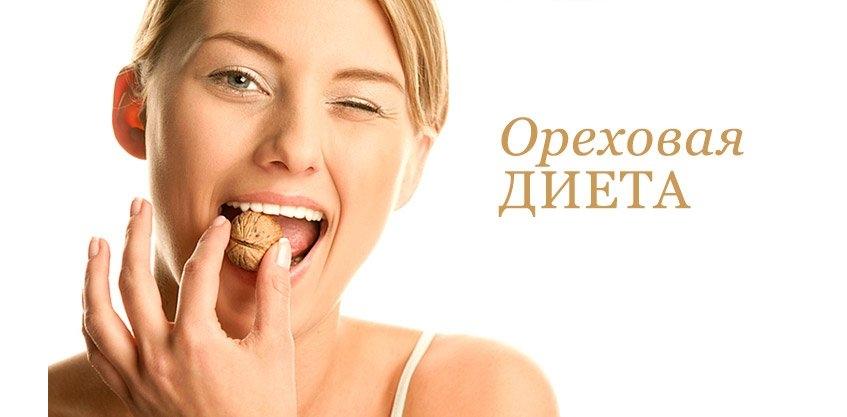Ореховая диета, как похудеть с помощью орехов?