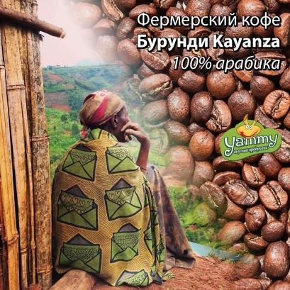 Фермерська кава Бурунді Kayanza Lot#1201