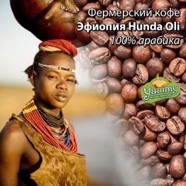 Фермерська кава Ефіопія Hunda Oli