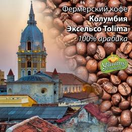 Фермерська кава Колумбія Ексельсо Tolima