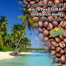 Фермерский кофе Коста Рика SHB EP Villa Sarchi Honey