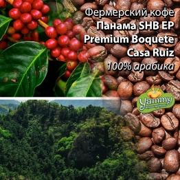 Фермерский кофе Панама SHB EP Premium Boquete Casa Ruiz