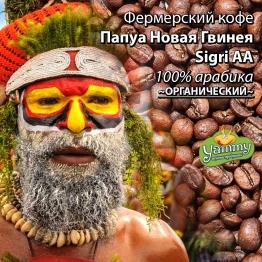 Фермерский кофе Папуа Новая Гвинея Sigri AA