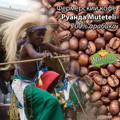 Фермерська кава Руанда Muteteli