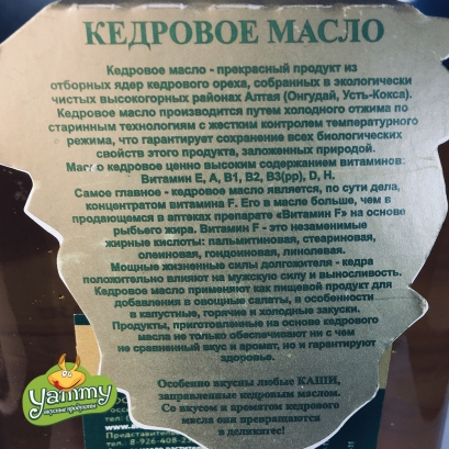 Масло кедрового ореха 250мл (холодный отжим)