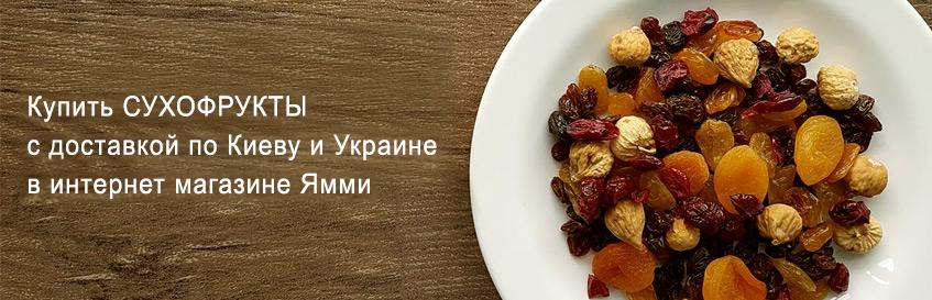 Продажа сухофруктов в Киеве и Украине