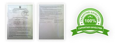 Сертификат на масло черного тмина