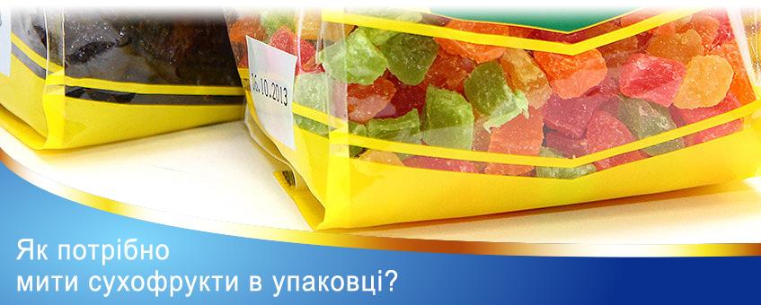 Чи потрібно мити сухофрукти в упаковці?