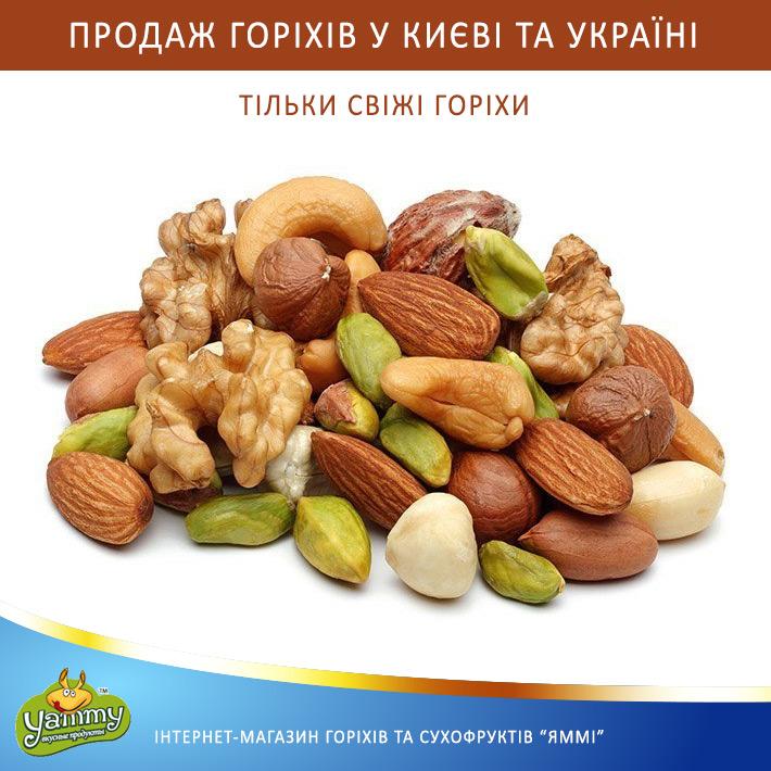 Продаж горіхів з доставкою: Киів, Україна