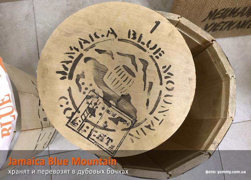 Jamaica Blue Mountain зберігають та перевозять в дубових бочках