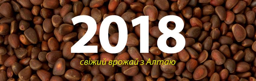 Кедрові горіхи неочищені 2018 року