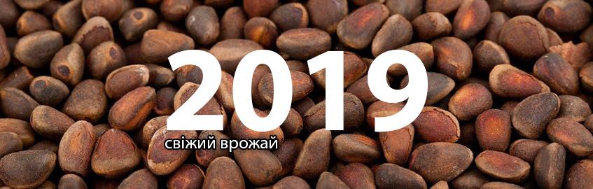 Кедрові горіхи неочищені 2019 року