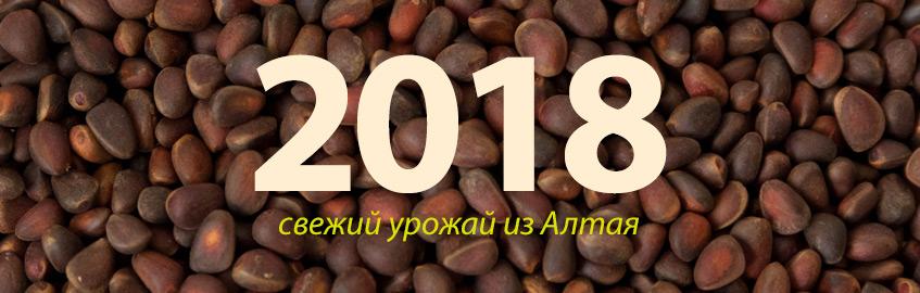 Кедровые орехи неочищенные 2018 года
